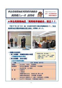 ts-minami-news01のサムネイル