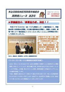 ts-minami-news02のサムネイル
