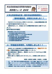 ts-minami-news04のサムネイル