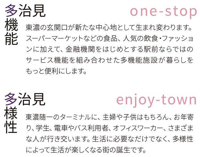 one-stop enjoy-town